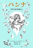 ハンナ—さかさま川の水〈2〉 (世界傑作童話シリーズ)