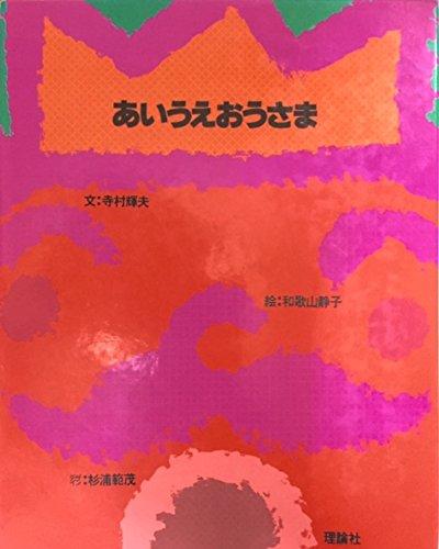 あいうえおうさま (1979年)