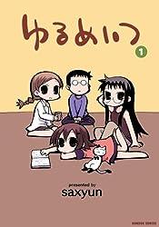 ゆるめいつ(1) (バンブー・コミックス)