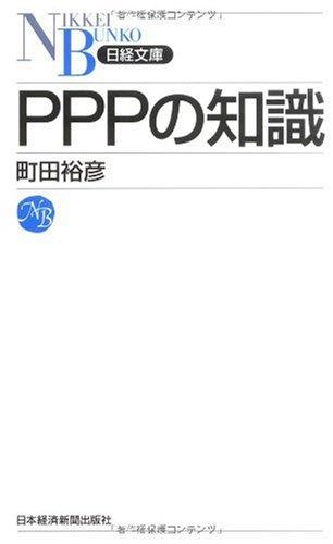 PPPの知識