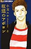 坂道のアポロン 2 (フラワーコミックス)