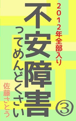不安障害ってめんどくさい 1年分全部入り(2012)