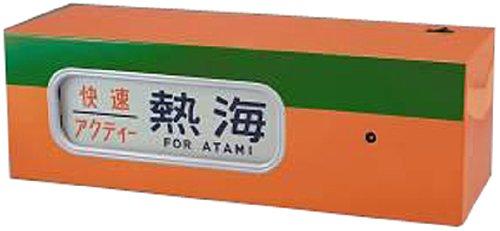 DHM-07 電動側面方向幕 113系東海道線