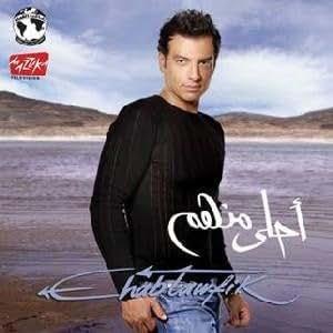 Ehab Tawfic - Ahla Menhom - Amazon.com Music
