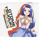 「迷い猫オーバーラン」キャラクターCD4 都築乙女