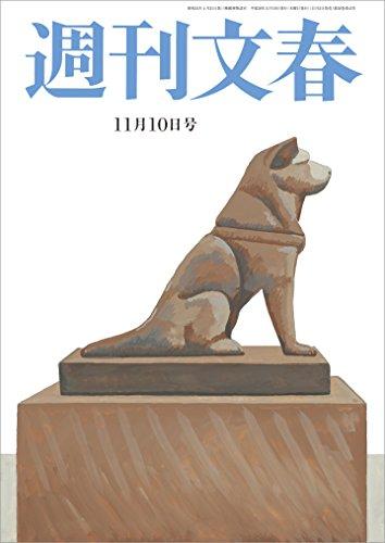 週刊文春 11月10日号[雑誌]