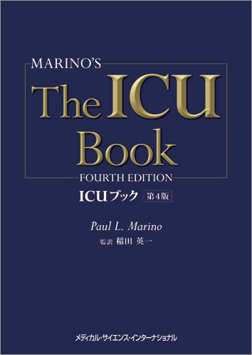 ICUブック 第4版