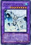 遊戯王カード 【 E・HERO アブソルートZero [ウルトラ] 】 YG04-JP001-UR