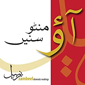 Aao Manto Sunein - Four Radio Plays by Saadat Hasan Manto Performance