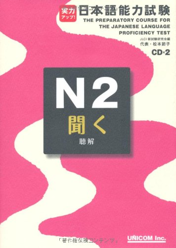 the-preparatory-course-for-japanese-proficiency-test-noken-2-listening-incluye-2cds