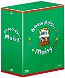 おやすみ メイシー DVD-BOX1