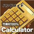 竹製 電卓【12桁】ソーラー式 シンプルで使いやすいカリキュレーター