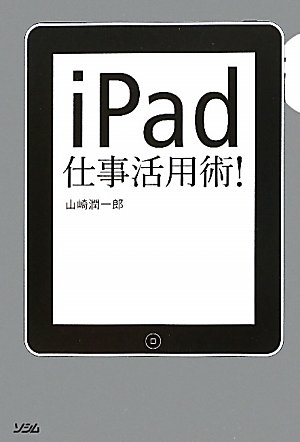 iPad仕事活用術!