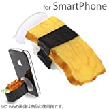 [各種スマートフォン対応]食品サンプルお寿司吸盤スタンド(玉子)