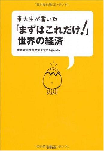 東大生が書いた「まずはこれだけ!」世界の経済