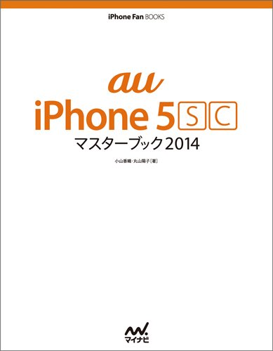 au iPhone 5 [S][C] マスターブック 2014 (iPhone Fan BOOKS)