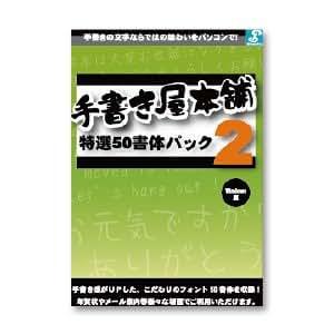 手書き屋本舗特選50書体パック2