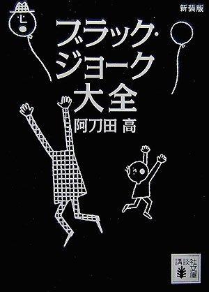 新装版 ブラック・ジョーク大全 (講談社文庫) [単行本]