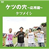 ケツの穴 ~応用篇~ [DVD]
