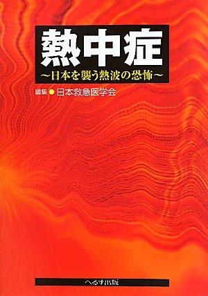 熱中症—日本を襲う熱波の恐怖
