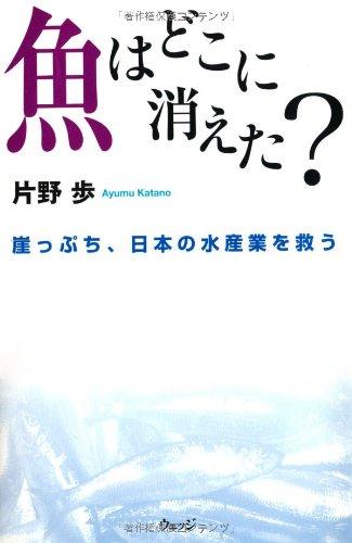 魚はどこに消えた?―崖っぷち、日本の水産業を救う