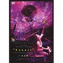 "HOME SWEET HOME ""5YEARS""~ベストヒット&オールリクエスト~ In 武道館 + 阿波のMY KEYS ~ピアノ弾き語りライブ in アスティとくしま~ [DVD]"