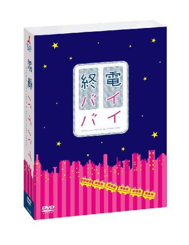 終電バイバイ [DVD]の画像