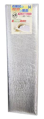 お風呂のお湯の保温に アルミ保温シート 幅80×奥行140cm Wサイズ