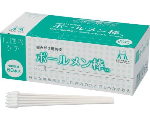 竹虎 ヒューマンケア 口腔ケア ポールメン棒 (50本入)
