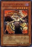 遊戯王カード 【 レッサー・デーモン 】 BE2-JP126-N 《ビギナーズ・エディションVol.2》