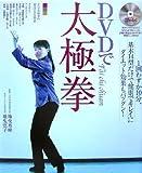 DVDで太極拳—1回わずか10分、基本14型だけで健康でキレイにダイエット効果もバツグン! (Yamakei DVD Books)