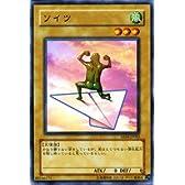【遊戯王カード】 ソイツ EE4-JP002-N