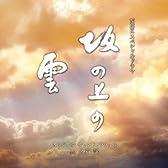 NHKスペシャルドラマ『坂の上の雲』オリジナル・サウンドトラック3