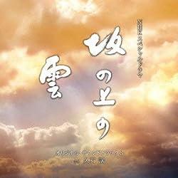 NHKスペシャルドラマ 「坂の上の雲」 第三部 オリジナル・サウンドトラック