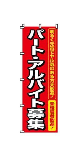 のぼり道 のぼり パート・アルバイト募集 2-16-005