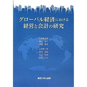 グローバル経済における経営と会計の研究