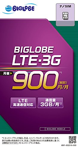BIGLOBE LTE・3G ナノSIM(データ通信) 3G月額900円(税別)~