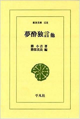 夢酔独言 他 (東洋文庫 (138))