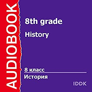 History for 8th Grade [Russian Edition] Audiobook