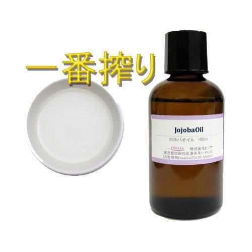一番搾りのホホバオイル 日本製Jojoba Oil原料規格品
