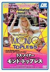 ラス・メイヤー モンド・トップレス [DVD]