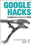 Google Hacks―プロが使うテクニック&ツール100選