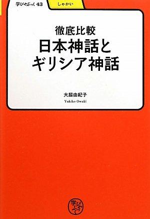 徹底比較 日本神話とギリシア神話 (学びやぶっく)