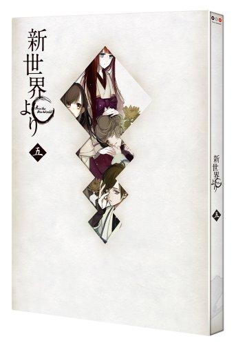 「新世界より」 五 [Blu-ray]