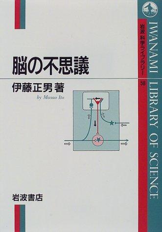 脳の不思議 (岩波科学ライブラリー (58))