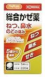 【指定第2類医薬品】総合かぜ薬「クニヒロ」 220錠