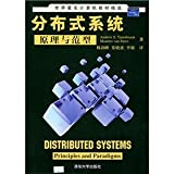 img - for distributed systems principles and paradigms - - the world s leading computer Textbooks(Chinese Edition) book / textbook / text book