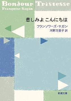 悲しみよこんにちは (新潮文庫)