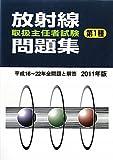 放射線取扱主任者試験問題集(第1種)〈2011年版〉