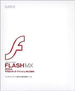 Macromedia Flash MX 2004 日本語版